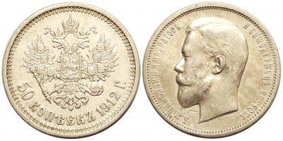 50kopek1912